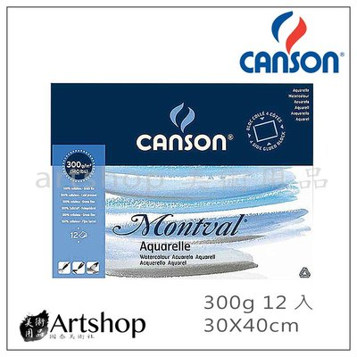 【Artshop美術用品】法國 CANSON 康頌 Montval 水彩本 300g (30X40cm) 膠裝12入