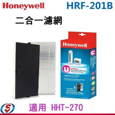 4月底到貨【信源】美國 Honeywell 二合一濾網 HRF201B / HRF-201B 適用:HHT-270