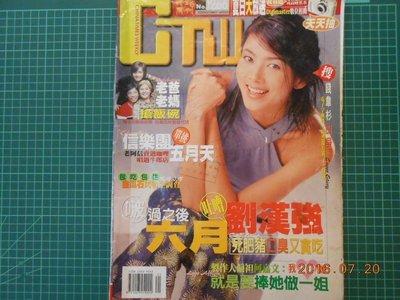 《時報周刊CTWNO1266》2002...