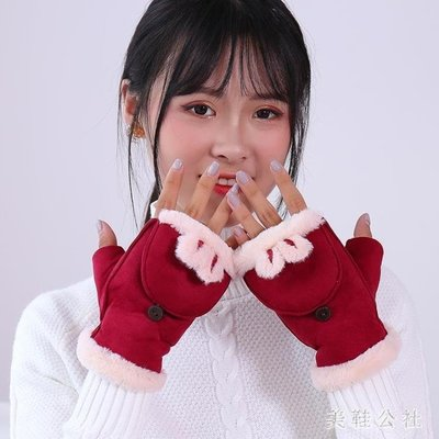 麂皮絨翻蓋棉手套女冬季可愛韓版學生保暖毛絨加厚半指手套zzy5131
