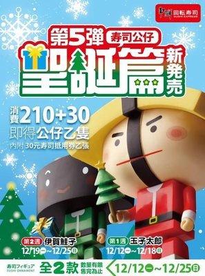 爭鮮 迴轉壽司 - 第五彈 壽司公仔 聖誕篇 - 全新兩款含收藏盒 玉子太郎+鮭魚子 - 301元起標