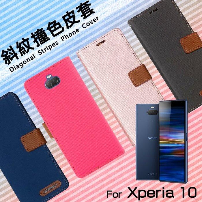 Sony 索尼 Xperia 10 I4193 精彩款 斜紋撞色皮套 可立式 側掀 側翻 皮套 插卡 保護套 手機套