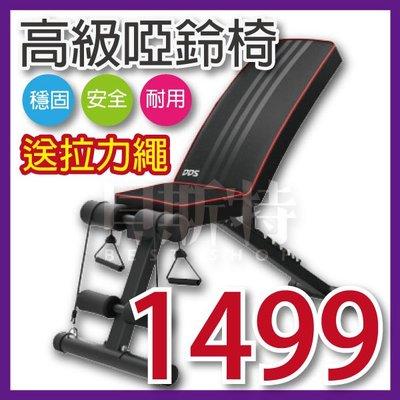 貝斯特 現貨【S1003】高級款啞鈴椅...