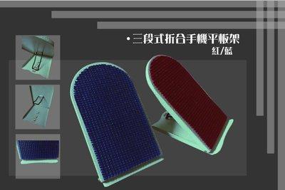 限時搶購!《快易傢》JW-05PS三段式折合手機平板架 手機座 電話架 筆電架/2色可選