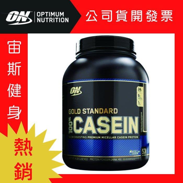 宙斯健身網-ON Gold Standard Casein Protein 金牌酪蛋白4磅(巧克力)+杯刷