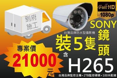 南投草屯民間 監視器 到府安裝 台製 H265 監控主機 含5顆 SONY 1080P紅外線攝影機 專業施工 一年保固
