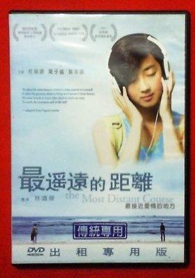 鈺樂影音館*正版*DVD~~最遙遠的距離~~桂綸鎂*莫子儀*賈孝國(直購價)
