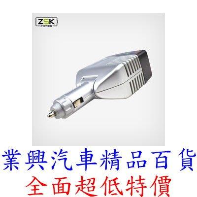 ZSK便攜式直流電壓轉換器 台灣製 足150W 12V轉110V變壓器 附USB (KV-150W) 【業興汽車百貨】 台北市