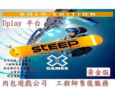 PC版 肉包遊戲 黃金版 極限巔峰 極限巔追 Uplay Steep - X-Games Gold Edition