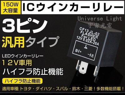 CF13 LED 3P 繼電器 TOYOTA 裕隆 本田 三菱 SUBARU 馬自達 防快閃 方向燈改LED燈不快閃