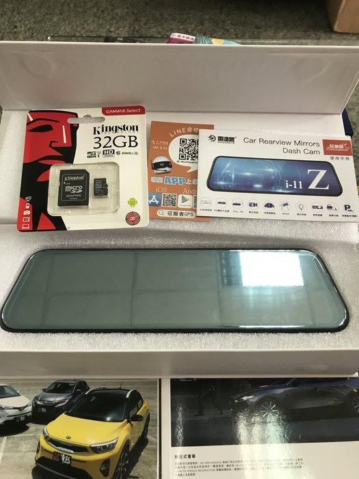 【征服者】I-11Z 流媒體電子後視鏡 【贈送32G記憶卡】
