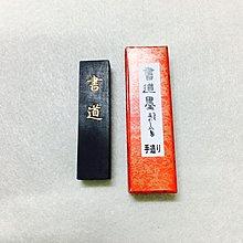 《柳玥齋》學生書道墨_胡開文墨廠製_一條50元