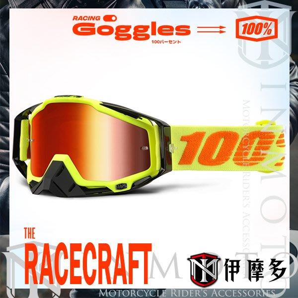 伊摩多※美國 100% Racecraft Attack Yellow 電紅片 風鏡護目鏡 鼻罩可拆 50110-026