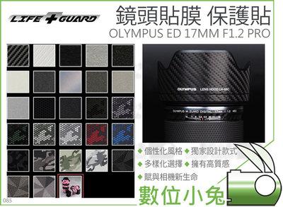 數位小兔【鏡頭貼膜 LIFE+GUARD OLYMPUS ED 17MM F1.2 PRO】防刮 保護貼 包模