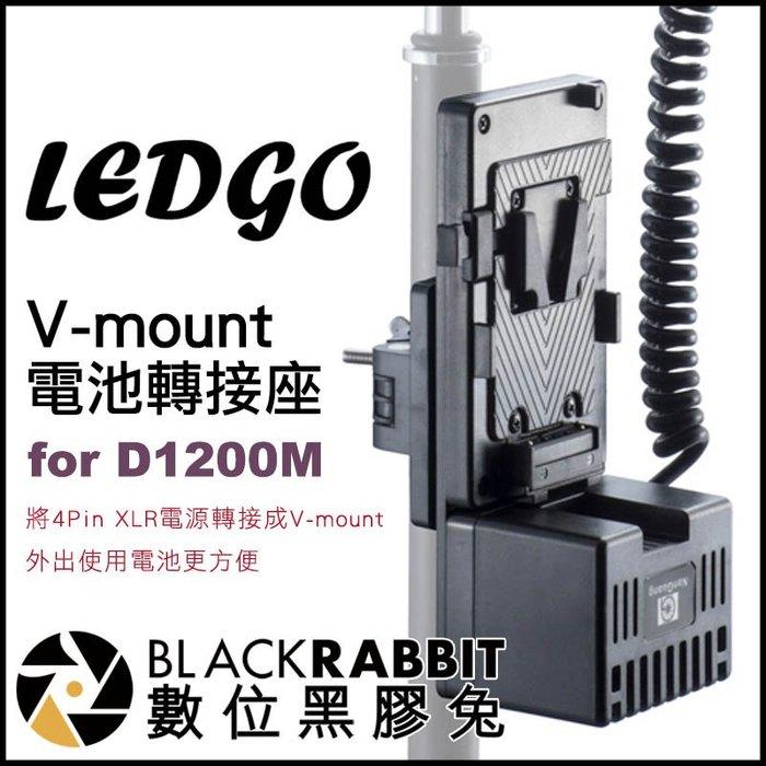 數位黑膠兔【 LEDGO V-mount 電池轉接座 for D1200M 】 攝影燈 持續燈 補光燈 人像 採訪 直播
