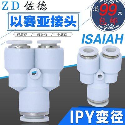 ISAIAH以賽亞PU氣管接頭Y型三通變徑PWIPY1210-8-6-10864-A購滿300起發~nes424