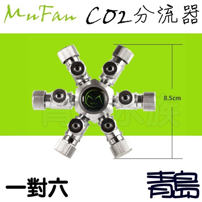 Y。。青島水族。。F-065-6金屬工房-CO2分流器 精準微調閥 調節器 分氣閥 分接器 多通分路==一對六
