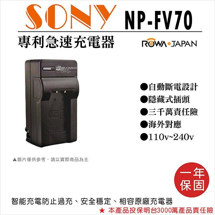 無敵兔@樂華 SONY NP-FV70 充電器 保固一年 原廠可充 自動斷電 CX550 CX370 CX350