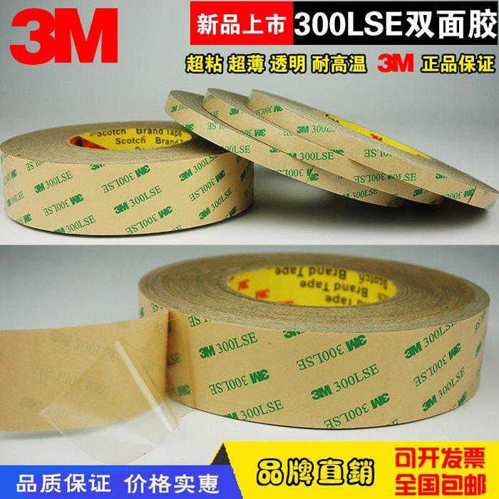西柚姑娘雜貨鋪☛熱賣中#正品3M300LSE透明雙面膠帶 薄無痕雙面膠車用耐高溫 強力雙面膠