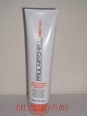 便宜生活館【瞬間護髮】PAUL MITCHELL 護色髮質重建修護霜 150ml 提供護色與保濕