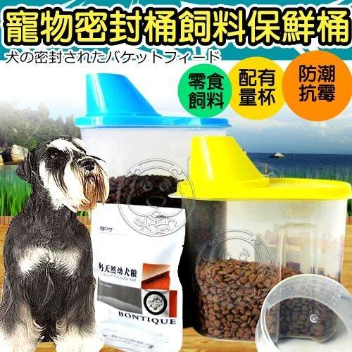 【🐱🐶培菓寵物48H出貨🐰🐹】1kg瓶蓋飼料桶|零食保鮮桶附刻度量杯勺杯 原價199特價99元(限宅配)