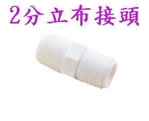 【年盈淨水】2分立布 塑膠 接頭 每1個10元【用於2分濾殼中間連接用途】