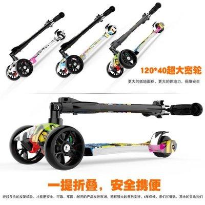 兒童滑板車2-3-4-6-12歲小孩溜溜車四輪寶寶玩具踏板車折疊滑滑車全館免運