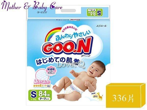 頂級 日本大王 國際版境內版 S50 全新 幫寶適 滿意瞬潔乾爽 活潑寶寶 妙兒舒 小淘氣 金貝貝