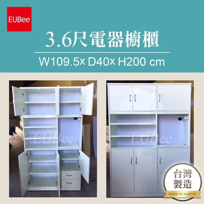 【優彼塑鋼】3.6尺電器櫥櫃/置物櫃/南亞塑鋼/品質保證/防水防霉/收納櫃(A018)