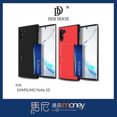 DUX DUCIS POCARD 後卡殼/SAMSUNG Note 10/手機殼/背蓋/防滑殼/插卡殼/鏡頭保護【馬尼】