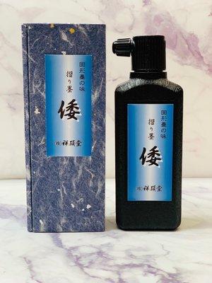 正大筆莊~『祥碩堂 倭 200ml』墨汁 樹脂墨汁 日本祥碩堂