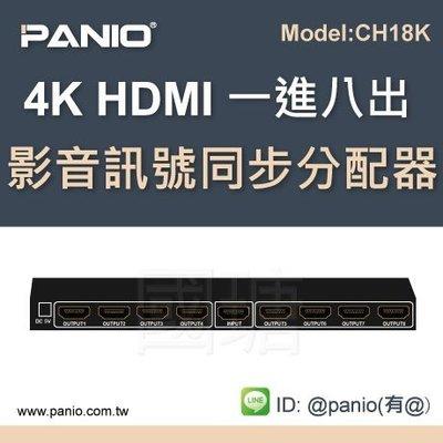 1進 8出 4K HDMI影音訊號分配器《✤PANIO國瑭資訊》CH18K
