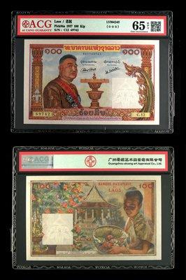 ACG評級65分~全新老撾(寮國)ND1957年版100 Kip紙鈔~Pick#6a~UNC