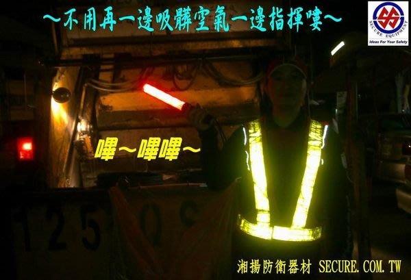 多功能交通指揮棒-免運費-短32公分-行車安全,造勢活動,演唱會必備-手電筒+閃爍+哨音-湘揚