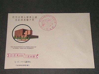 【愛郵者】〈空白首日封〉老封 50年 國立清華大學研究所 原子爐落成 直接買 / 紀073(紀73) EC50-11