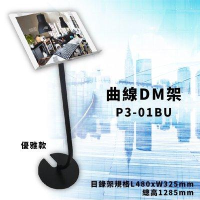 【限時特價】P3-01BU 曲線目錄架 優雅款 MENU架 DM架 目錄架 海報 文宣 廣告  菜單架 活動看板 展場