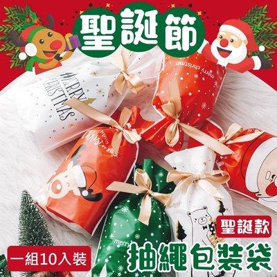 聖誕款抽繩糖果袋 餅乾糖果收納束口袋 巧克力袋 福袋 小禮物袋(一組10入裝 )