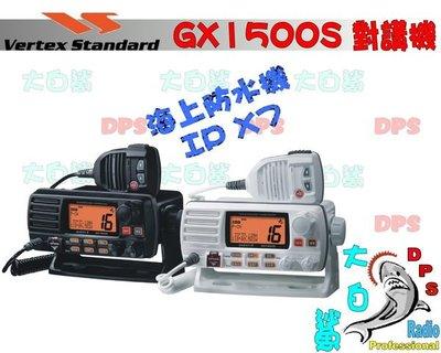 ~大白鯊無線~TANDARD HORIZON GX1500S 海上型無線電對講機 防水 IPX7