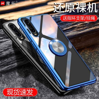 手機膜 鋼化膜Huawei華為P30 phone case hard back cover ring holder手機殼硬