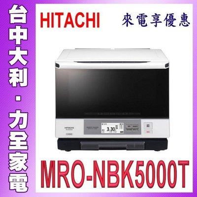 A4【台中大利】【HITACHI日立】過熱水蒸氣烘烤微波爐【MRO-NBK5000T】來電享優惠