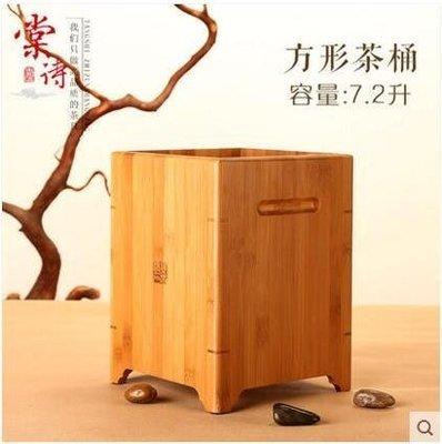 【優上】棠詩 竹製茶水桶茶渣桶排水桶茶桶竹蓄水桶垃圾桶茶具配件竹茶桶