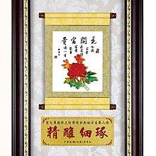 『府城畫廊-台灣工藝品』水琉璃-花開富貴-32x48-(卷軸立體裱框,高質感掛匾)-請看關於我聯繫-A06-13