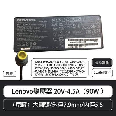 【偉斯電腦】 Lenovo變壓器 20V-4.5A(90W )大圓頭/外徑7.9mm/內徑5.5 (原廠)