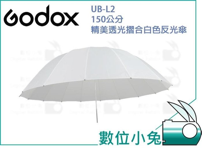 數位小兔【Godox 神牛 UB-L2 150公分 透光 摺合 白色 反光傘】公司貨 攝影傘 控光傘 柔光傘 透射傘
