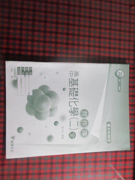 【鑽石城二手書】高中教科書 103課綱  高中 基礎化學 二 全 習作簿  龍騰出版 沒寫