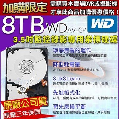 【加購價】 WD 3.5吋 監控硬碟 8TB SATA 低耗電 24 小時錄影超耐用 DVR硬碟 監視器材 8000GB