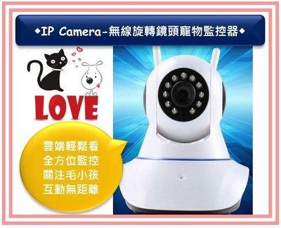 ♡寵物萌萌噠♡ IP Camera-無...