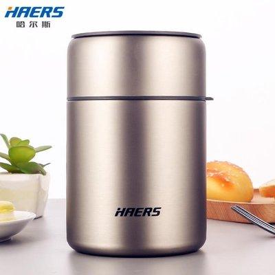 便當盒哈爾斯保溫飯盒便攜燜燒壺悶燒杯罐不銹鋼保溫粥桶上班帶飯便當盒