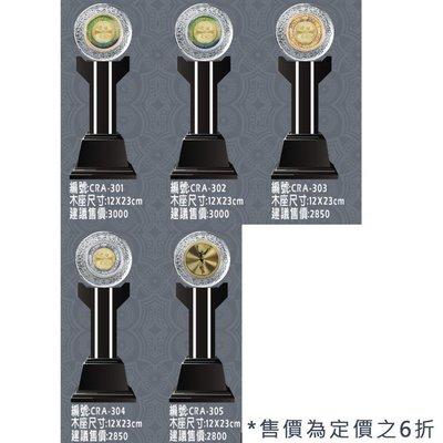 獎座-琉璃.水晶 CRA301-CRA305