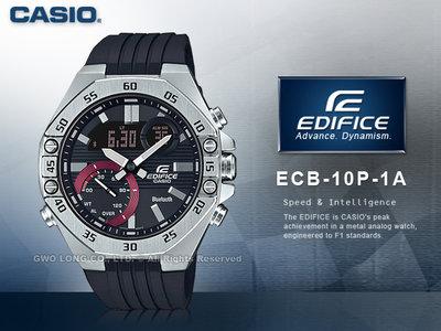 CASIO 卡西歐 手錶專賣店 國隆 ECB-10P-1A EDIFICE 藍牙智慧 男錶 橡膠錶帶 ECB-10P